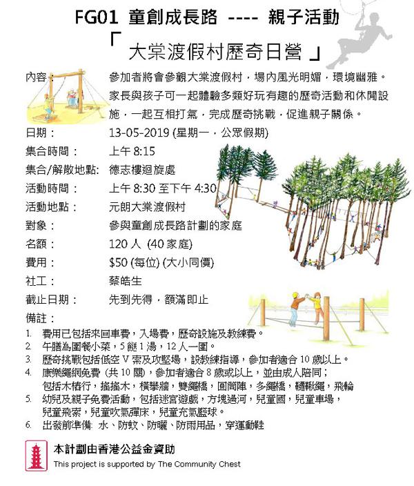 童創成長路之親子活動「大棠渡假村歷奇日營」