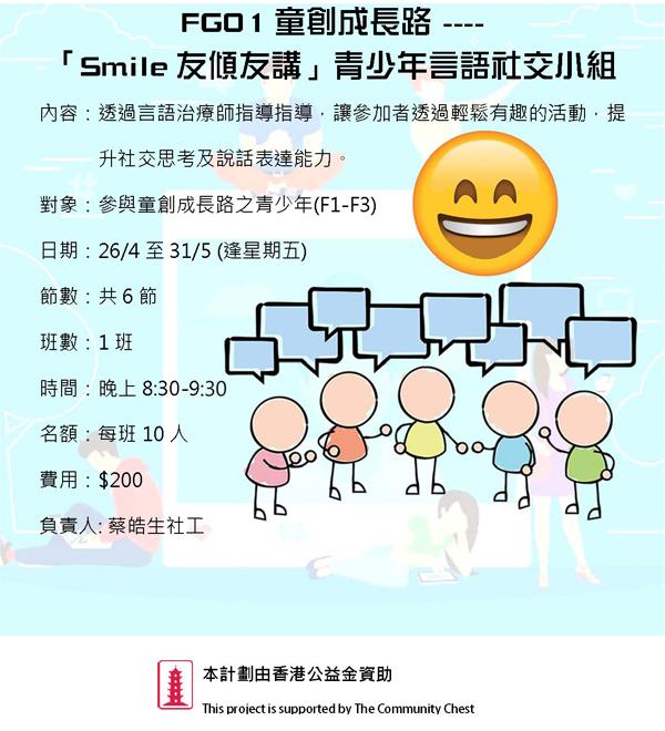 童創成長路之 「Smile 友傾友講」青少年言語社交小組